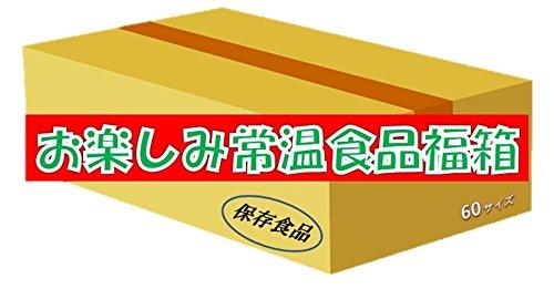 ドキドキ お楽しみ常温食品福箱【3,000円ポッキリ送料込】...