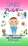食べて治すアレルギー  アトピー・花粉症・アナフィラキシー 喘息・化学物質過敏症・全てのアレルギー メガビタミン叢書