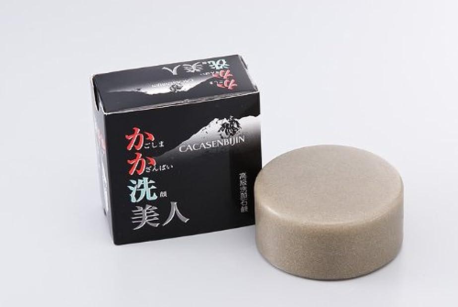 桜島火山灰洗顔石鹸