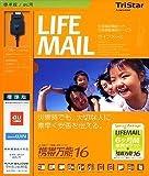 携帯万能16 AU標準版 ライフメール付きパッケージ [HYBRID]