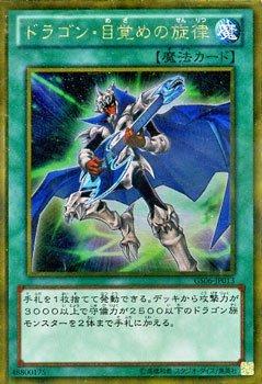 遊戯王カード ドラゴン・目覚めの旋律(ゴールドレア)/ゴールドシリーズ2014(GS06)/遊戯王ゼアル