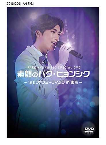 PARK HYUNG SIK Special DVD 素顔のパク・ヒョンシク ~1st ファンミーティング in 東京~