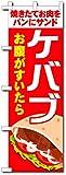 のぼり旗 ケバブ お腹がすいたら 焼きたてお肉をパンにサンド(レギュラー60x180cm(左チチ)標準)