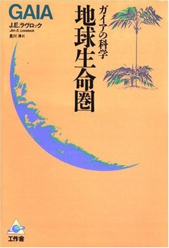 地球生命圏―ガイアの科学 / J. Lovelock,星川 淳