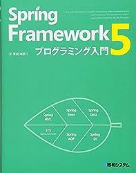 Spring Framework 5 プログラミング入門