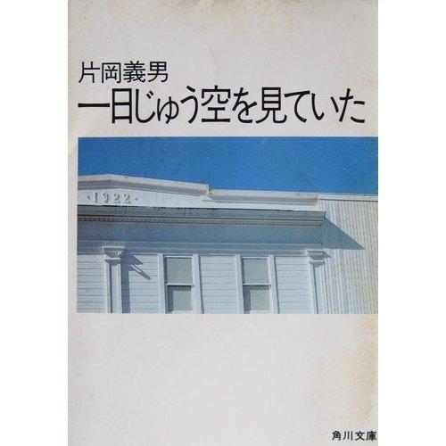 一日じゅう空を見ていた (角川文庫 (5615))の詳細を見る