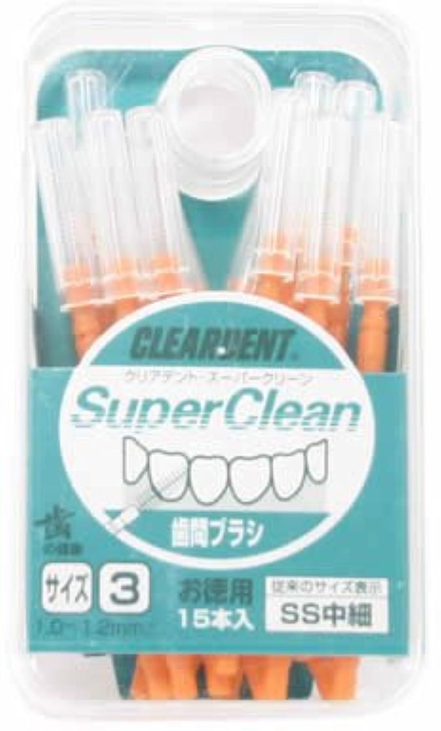 混合王室なめるクリアデント歯間ブラシ(お徳用) サイズ3中細 15本入