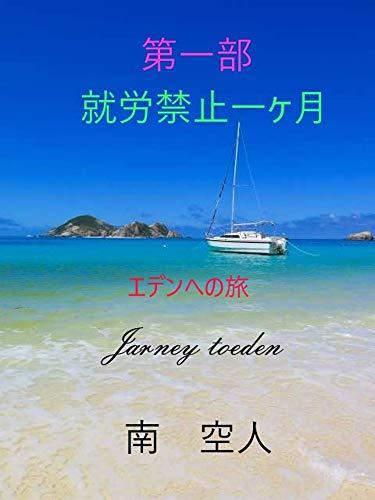 就労禁止一ヶ月 エデンへの旅 (南 出版)