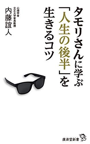タモリさんに学ぶ「人生の後半」を生きるコツ (廣済堂新書)