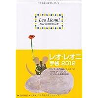 レオ・レオニ手帳 2012