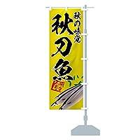 秋刀魚 のぼり旗 サイズ選べます(コンパクト45x150cm 右チチ)