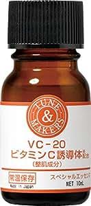 チューンメーカーズ VC-20 ビタミンC誘導体配合エッセンス 高濃度 10ml 原液美容液 [くすみ・毛穴ケア]