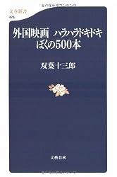 外国映画 ハラハラドキドキぼくの500本 (文春新書)