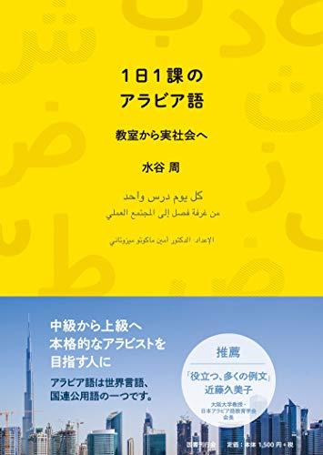 1日1課のアラビア語: 教室から実社会へ