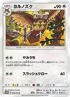 ポケモンカードゲーム/PK-SM10b-039 ヨルノズク C