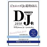 別冊ジャニーズJr. 『D;J+.』(ディー;ジェイプラス) 2018 (ホーム社ムック)