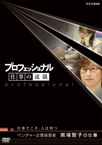 プロフェッショナル  仕事の流儀 ベンチャー企業経営者 南場智子の仕事 仕事でこそ、人は育つ [DVD]の詳細を見る