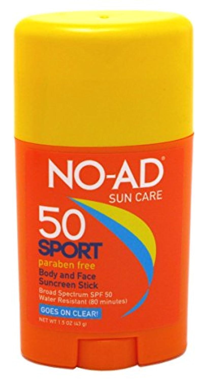 シリンダー分泌する海藻No-Ad NO-ADないスポーツサンケアボディとフェイススティックSPF 50 1.5オンス