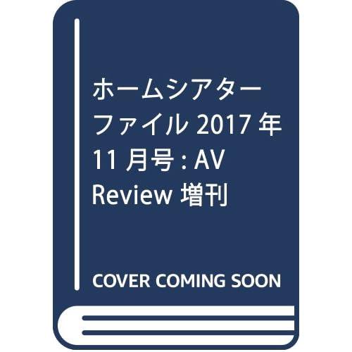 ホームシアターファイル 2017年 11 月号 [雑誌]: AV Review 増刊
