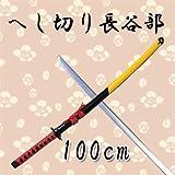 【刀剣乱舞 風】木製刀/模造刀/武士刀 100cm コスプレ小物/道具 (へし切長谷部風)