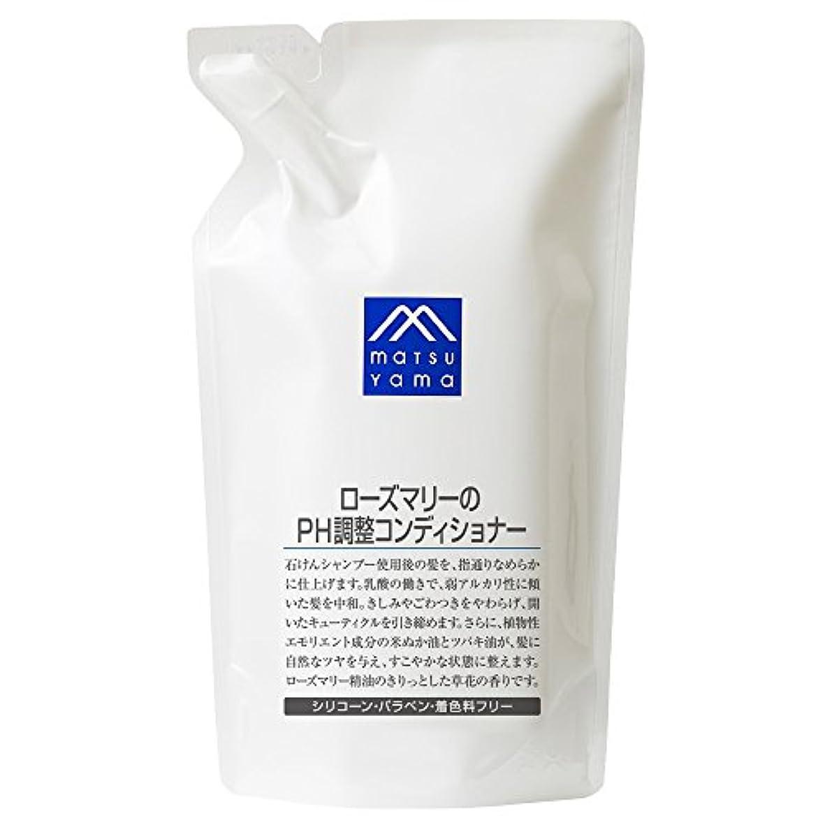 エンターテインメント小川乳M-mark ローズマリーのPH調整コンディショナー 詰替用
