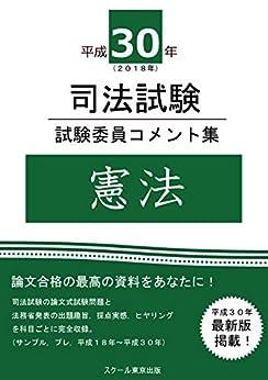 [スクール東京]の平成30年司法試験 試験委員コメント集 憲法