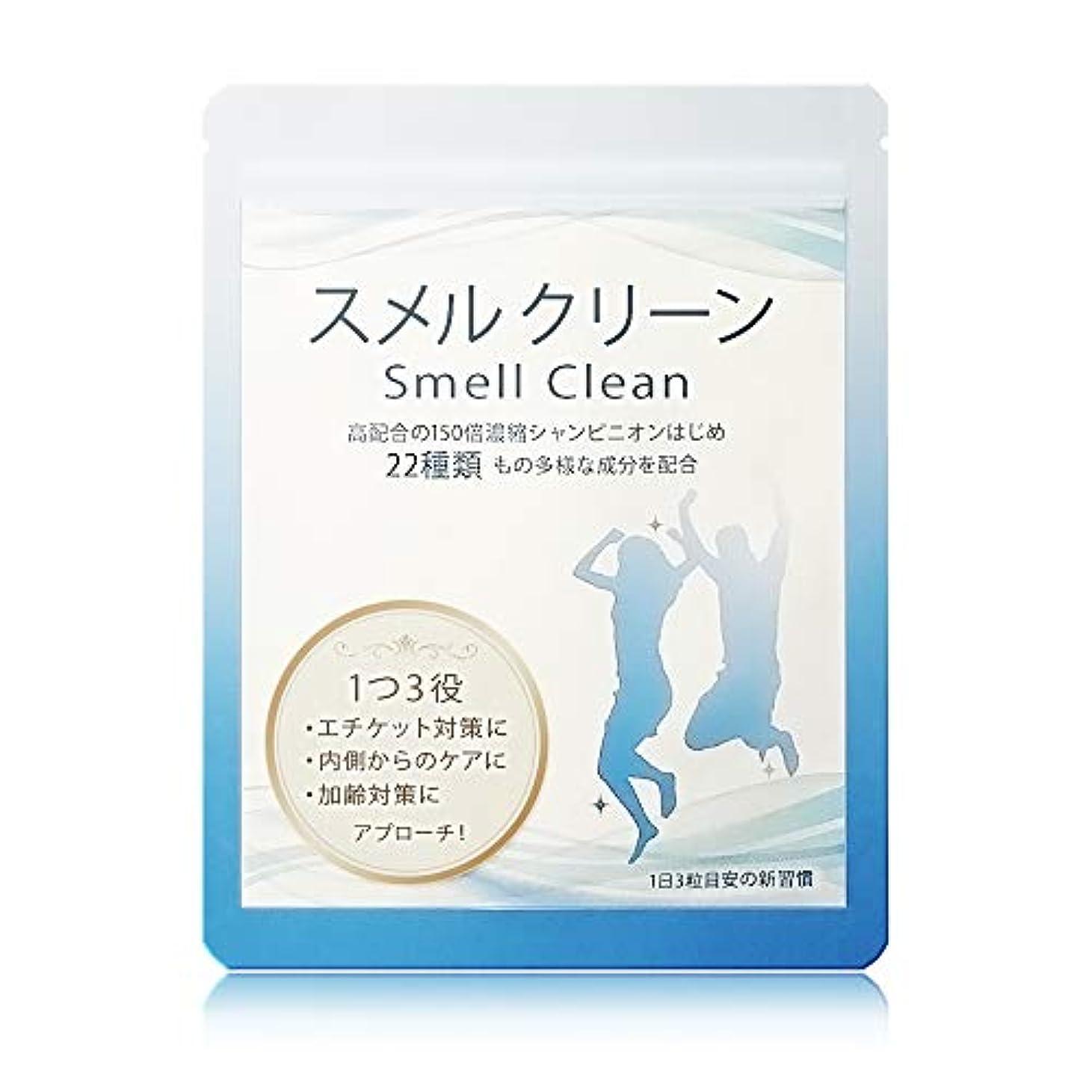 モルヒネシーサイドパイプスメルクリーン 口臭 体臭 加齢臭 対策 サプリ シャンピニオン 緑茶カテキン レスベラトロール 22種類の多様な成分 30日分