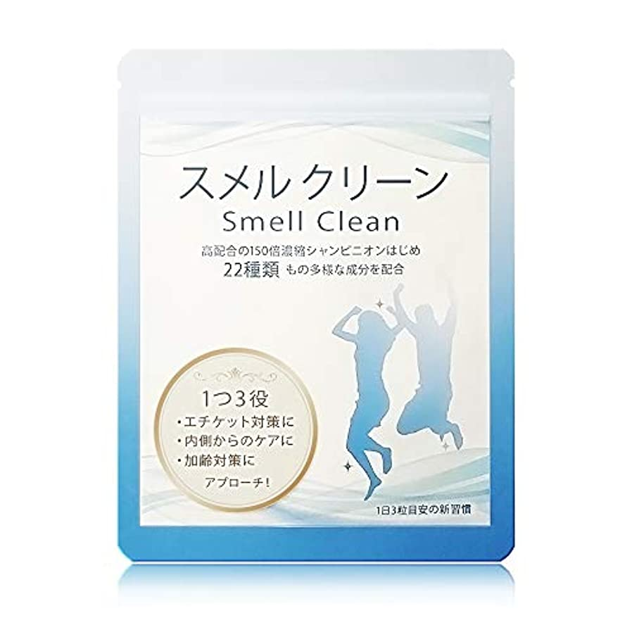 寝室核地平線スメルクリーン 口臭 体臭 加齢臭 対策 サプリ シャンピニオン 緑茶カテキン レスベラトロール 22種類の多様な成分 30日分