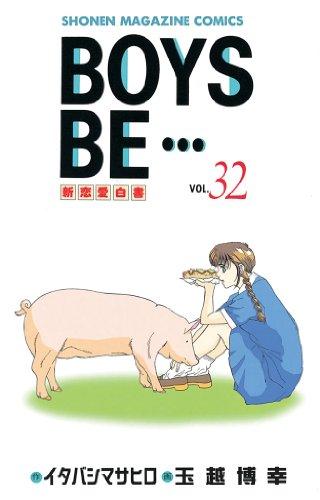 BOYS BE・・・(32) (週刊少年マガジンコミックス)