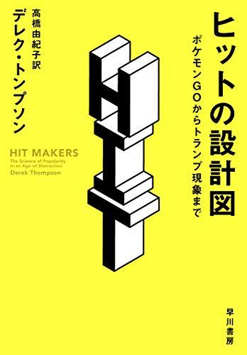 『ヒットの設計図 ポケモンGOからトランプ現象まで』ヒットの原動力はあなたの中にある