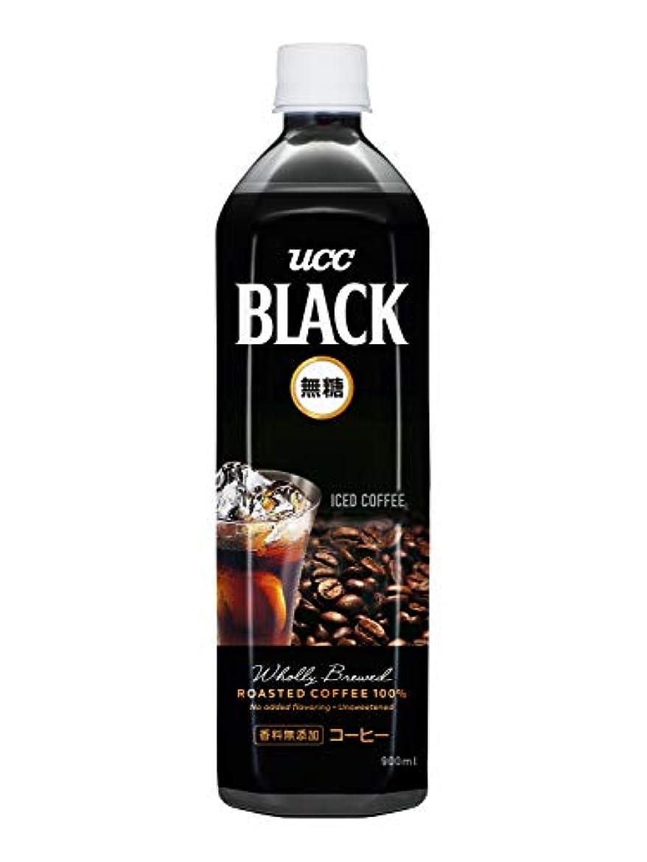 八百屋さんを通して時代遅れUCC ブラック無糖 コーヒー ボトルコーヒー 900ml×12本