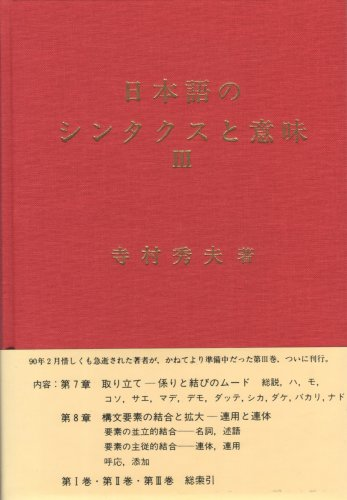 日本語のシンタクスと意味 第3巻の詳細を見る