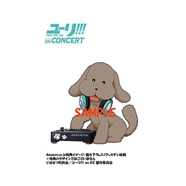 【Amazon.co.jp限定】ユーリ!!! ...の紹介画像2