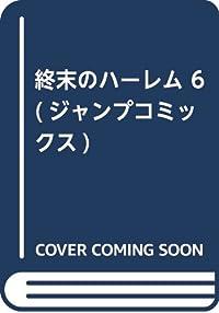 終末のハーレム 6 (ジャンプコミックス)