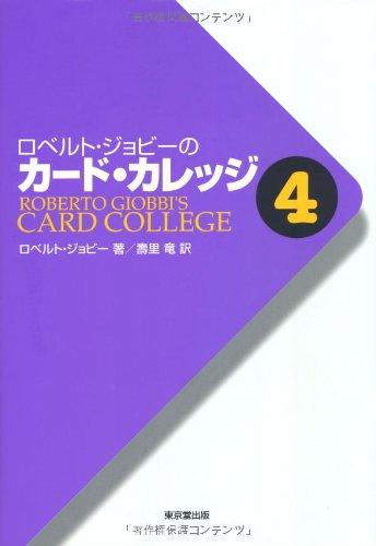 ロベルト・ジョビーのカード・カレッジ〈第4巻〉