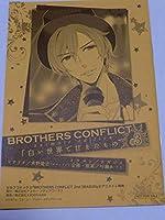 BROTHERS CONFLICT アニメイト特典 小冊子 #3 「白い世界で甘えたもの」