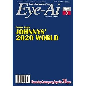 Eye-Ai [Japan] Mar 2014 (単号) [雑誌]