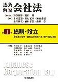 逐条解説会社法〈第1巻〉総則・設立―会社法の沿革・会社法の性格・第1条~第103条