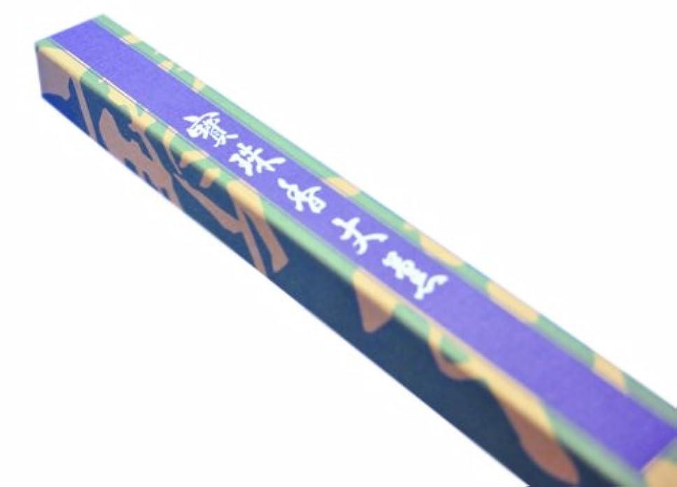信じられない乏しい露出度の高いお線香 寳珠香 大薫香 約70g シャム沈香の香り