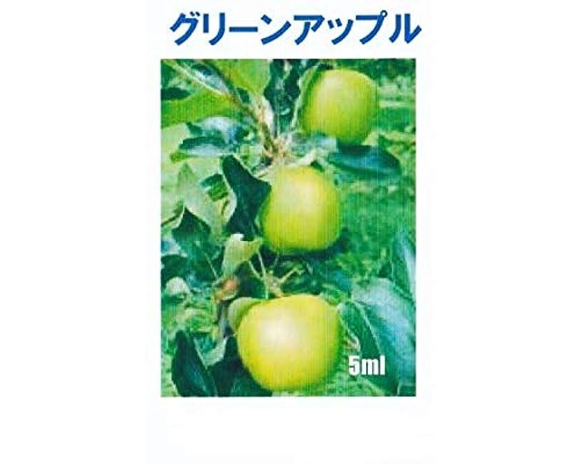 次礼拝ぴったりアロマオイル グリーンアップル 5ml エッセンシャルオイル 100%天然成分