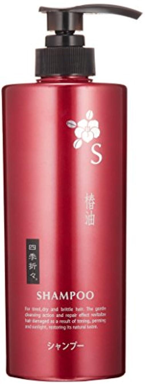 前部アンケート血色の良い四季折々 椿油シャンプー ボトル 600ml