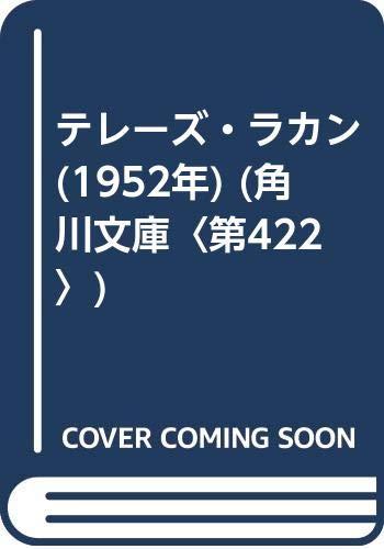 テレーズ・ラカン (1952年) (角川文庫〈第422〉)の詳細を見る