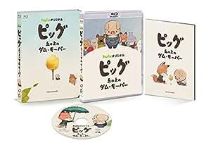 【Amazon.co.jp限定】ピッグ 丘の上のダム・キーパー Blu-ray(ポストカード付き)