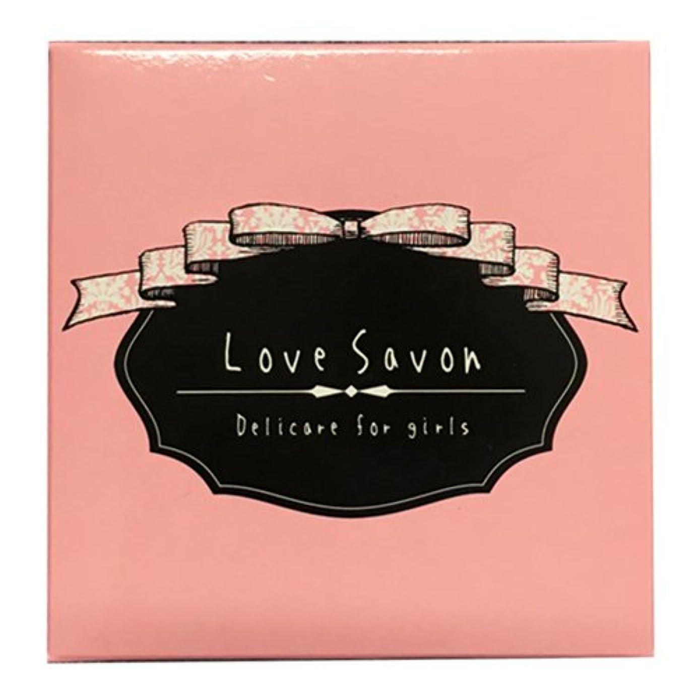 傷つきやすい便利恐怖症Love Savon ラブサボン