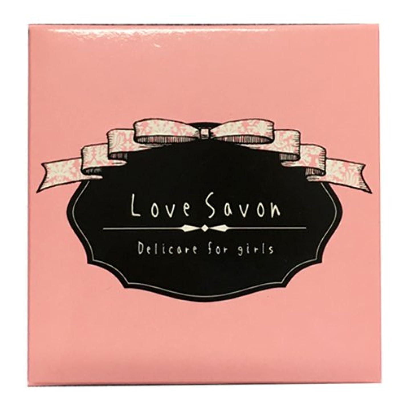 理由口実頻繁にLove Savon ラブサボン