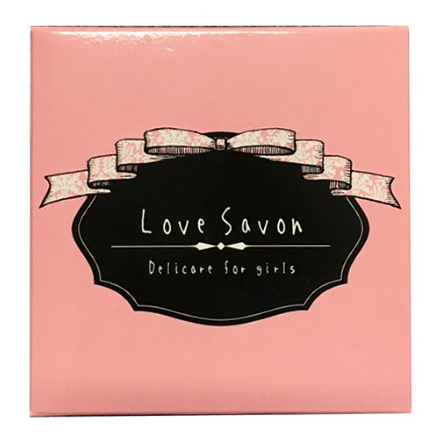 時間遅らせる合法Love Savon ラブサボン