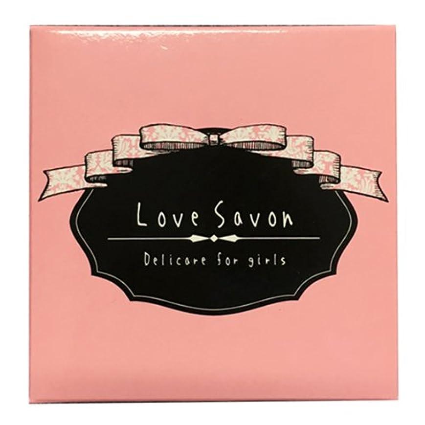 Love Savon ラブサボン