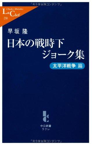 日本の戦時下ジョーク集 太平洋戦争篇 (中公新書ラクレ)