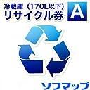 【ソフマップ専用】冷蔵庫 フリーザー(170リットル以下)リサイクル券 A ※本体購入時冷蔵庫リサイクルを希望される場合