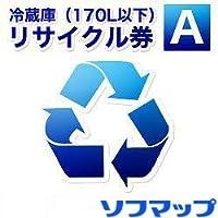 【ソフマップ専用】冷蔵庫・フリーザー(170リットル以下)リサイクル券 A ※本体購入時冷蔵庫リサイクルを希望される場合